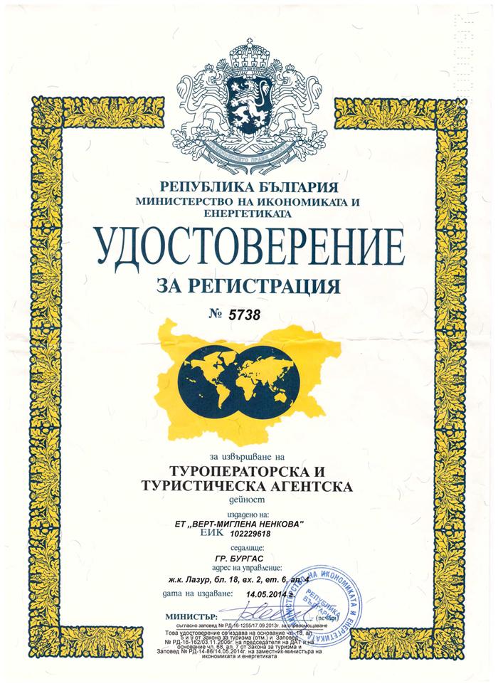 регистрация 2016